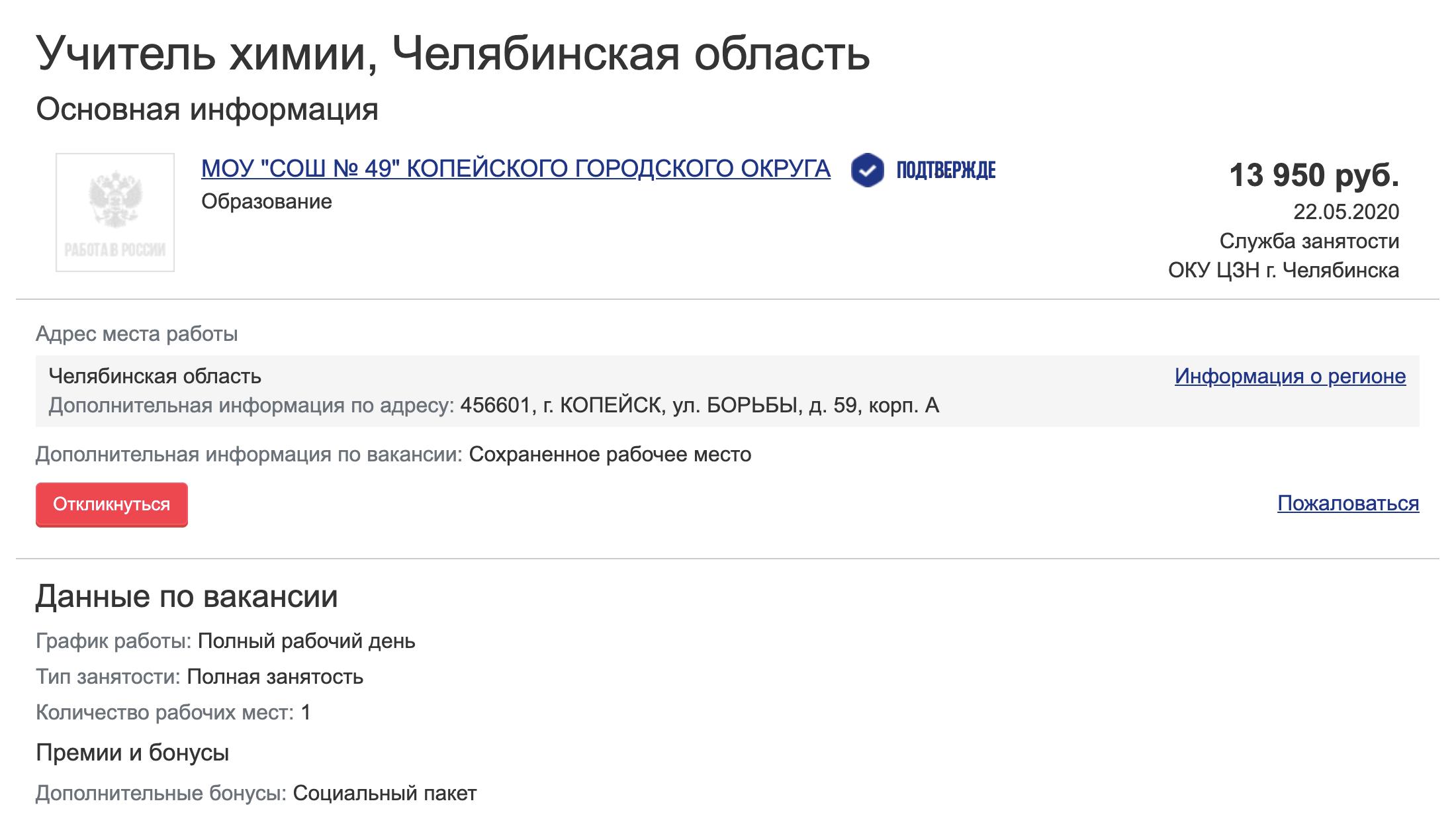 Учителю химии в Копейске Челябинской области предлагают 13 950<span class=ruble>Р</span>. Официальная зарплата школьного учителя в области — 33 701<span class=ruble>Р</span>, а средняя зарплата по региону — 37 407<span class=ruble>Р</span>