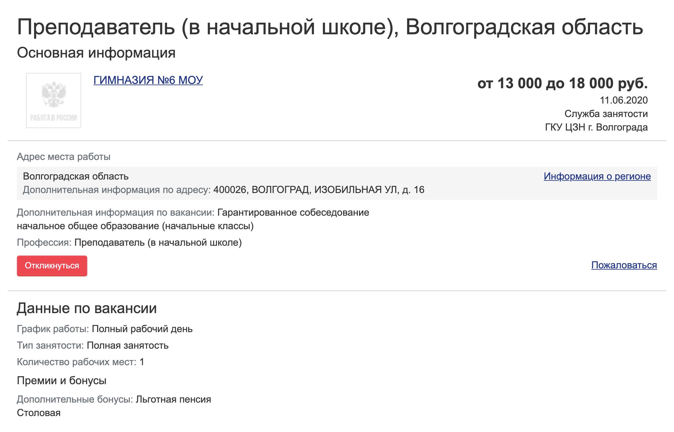Учитель начальных классов в Волгограде может рассчитывать максимум на 18 тысяч. Официальная зарплата педагога в школе — 29 060<span class=ruble>Р</span>. Средняя по региону — 33 409<span class=ruble>Р</span>