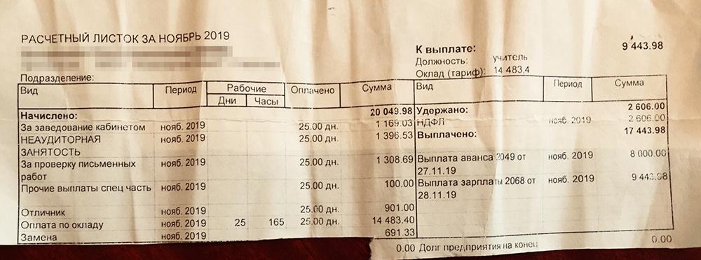 Моя зарплата в ноябре 2019&nbsp;года — 17 444<span class=ruble>Р</span> со всеми доплатами