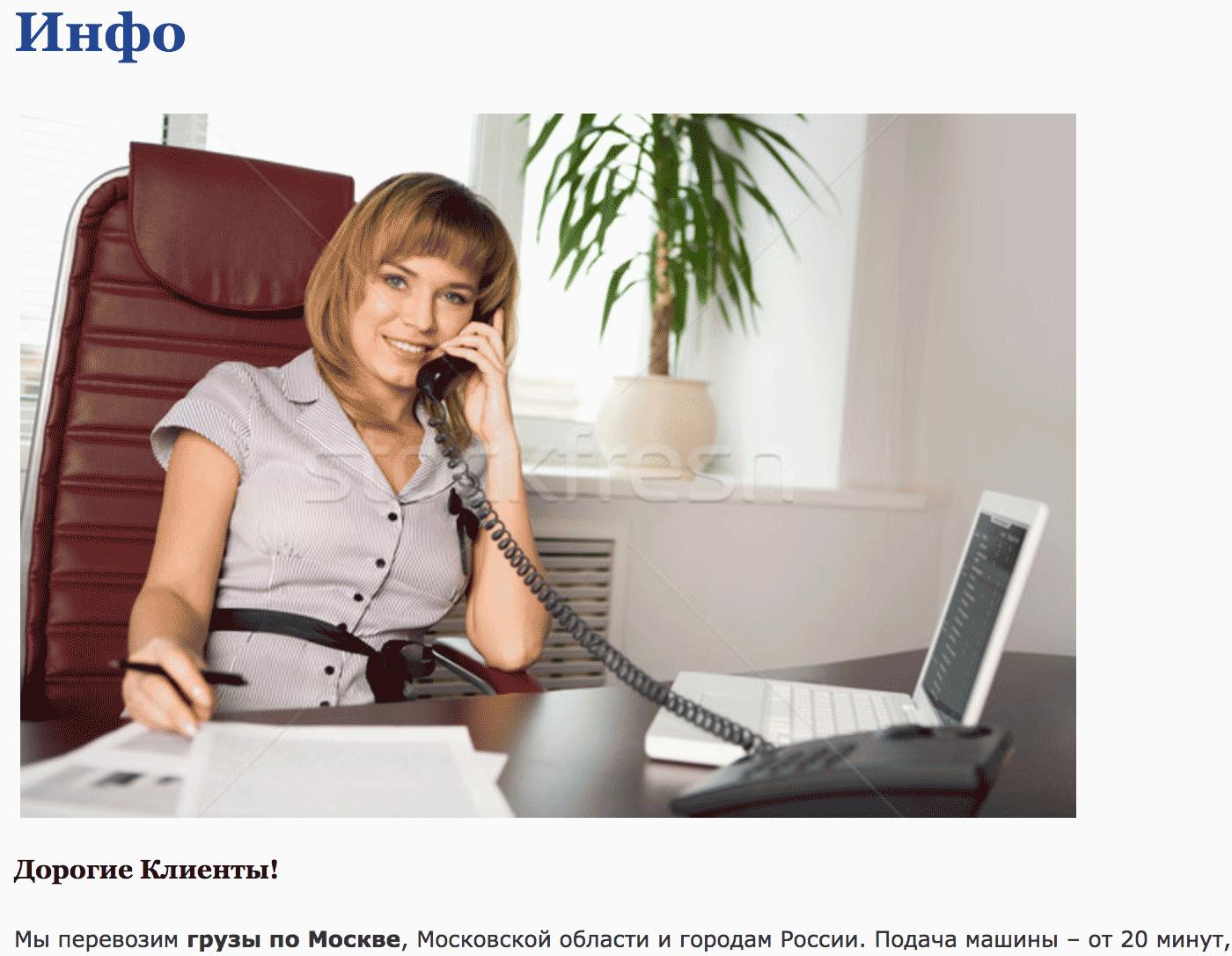 Это стоковое фото разместил на странице о компании перевозчик в Москве