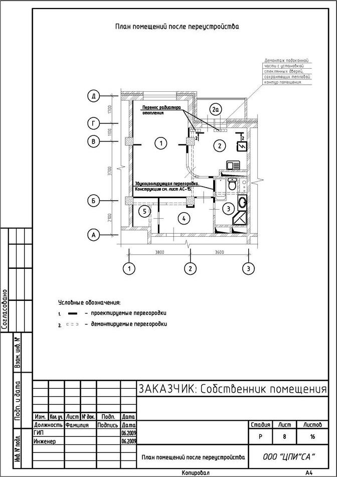 План помещений из проекта перепланировки. Источник: «Жилэкспертиза»