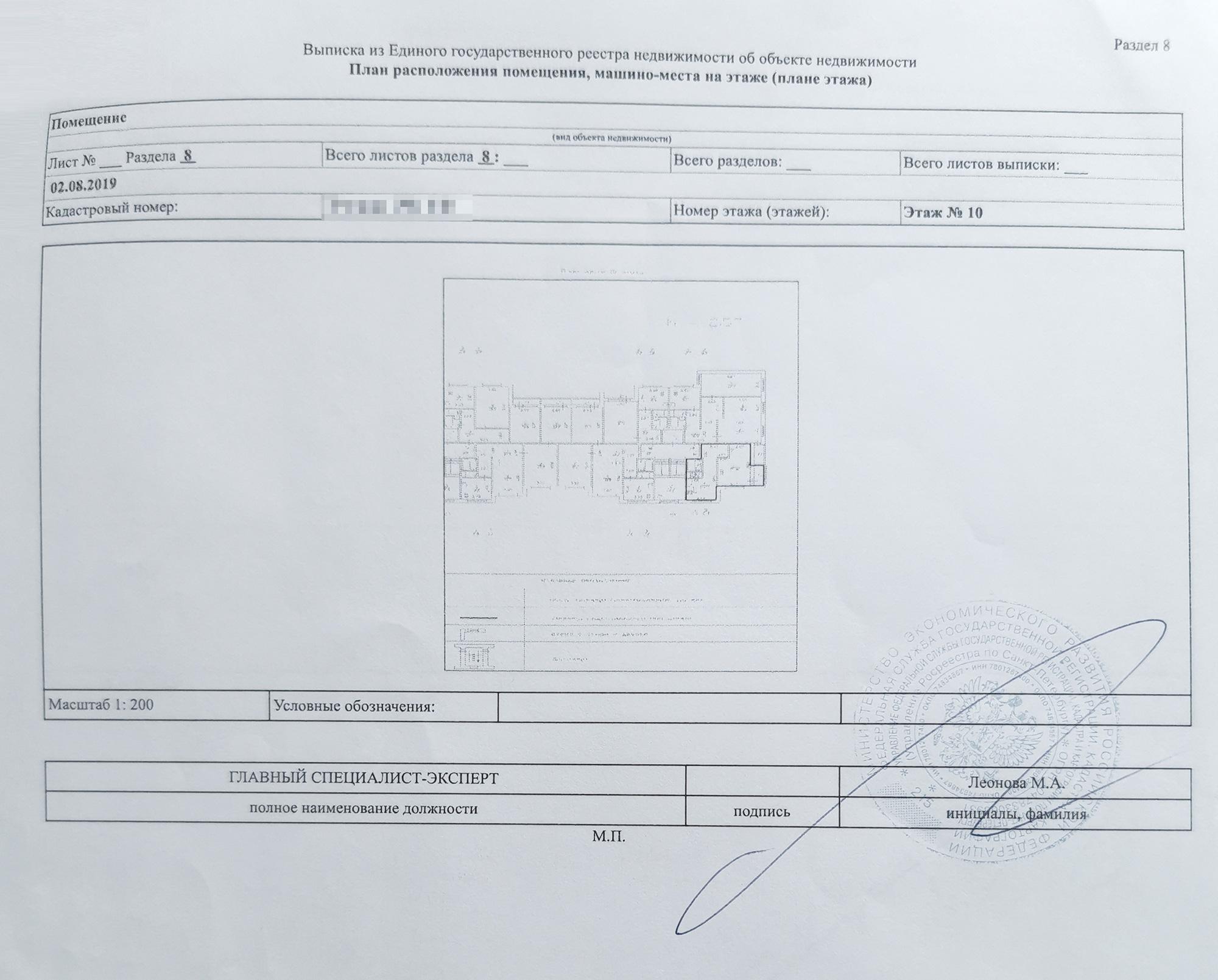 Лист выписки из ЕГРН с планом помещения. Масштаб не позволяет увидеть изменения в планировке, поэтому я была разочарована. Однако процедура соблюдена, и в этой эпопее поставлена точка