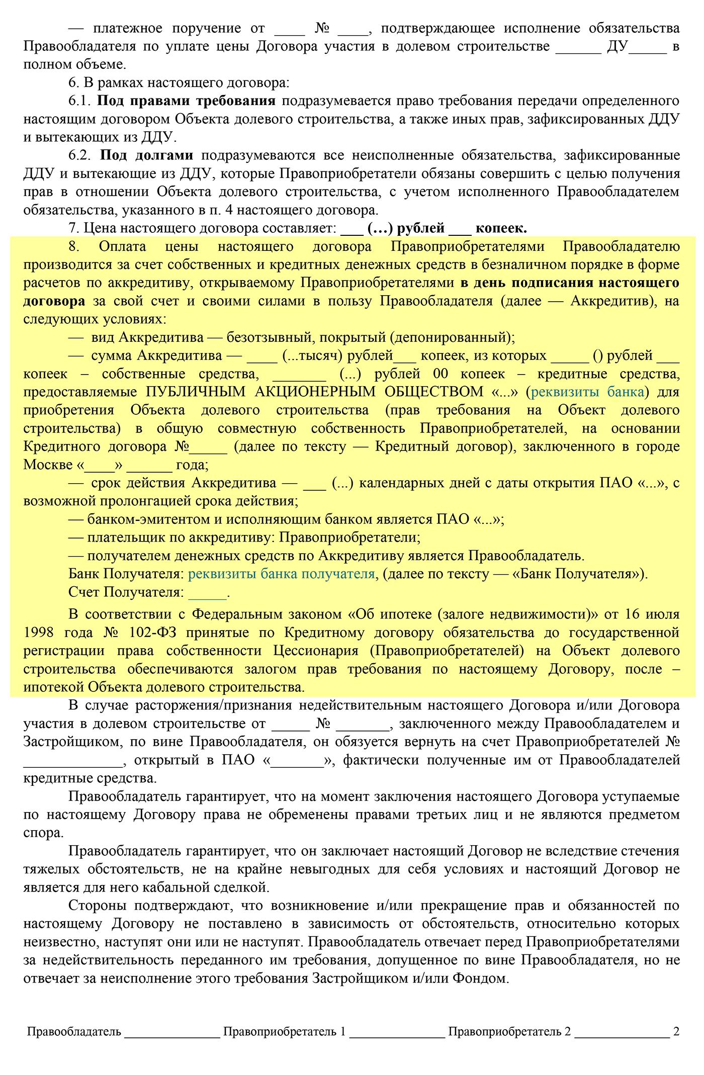Это страницы измоего договора ипервоначального шаблона, чтобы можно было сравнить, как юрист адаптировал его дляменя. Например, витоговом документе порекомендациям юриста более детально прописана цена договора иусловия оплаты