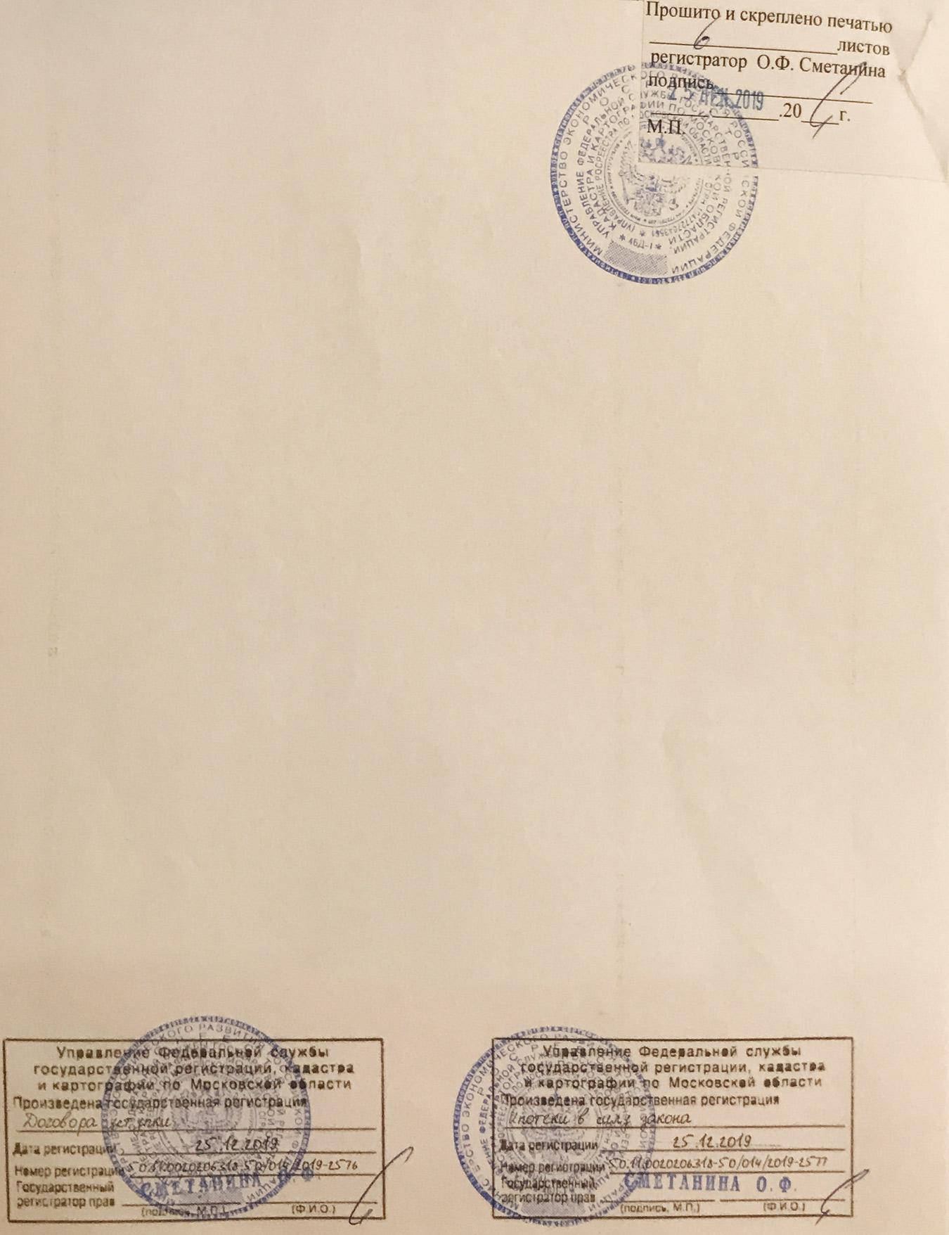 Так выглядит последняя страница договора переуступки. Когда договор зарегистрировали в Росреестре, его дополнительно прошили