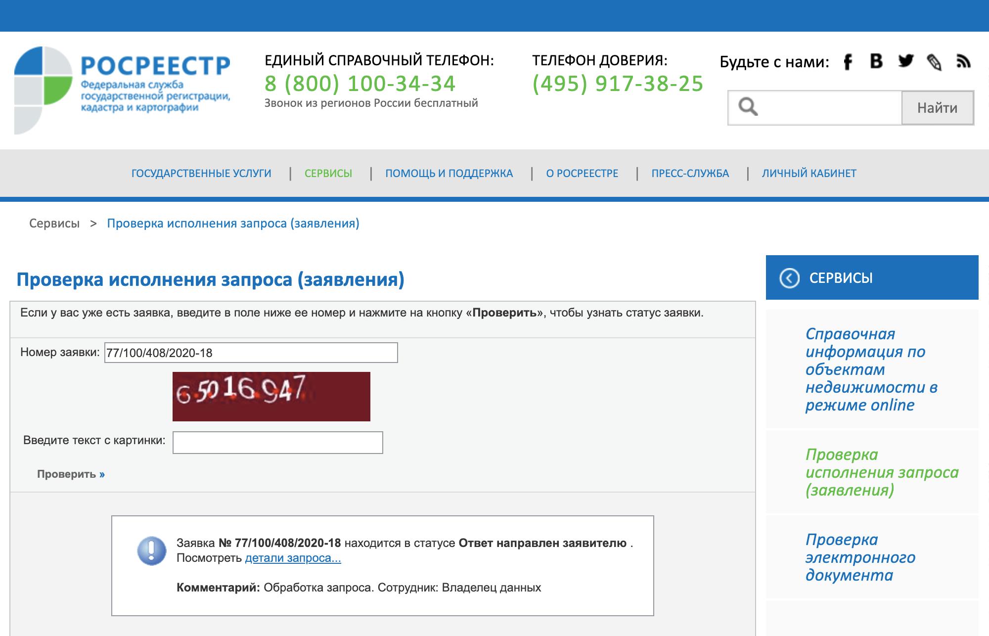 Так выглядит форма дляпроверки статуса заявления на сайте Росреестра