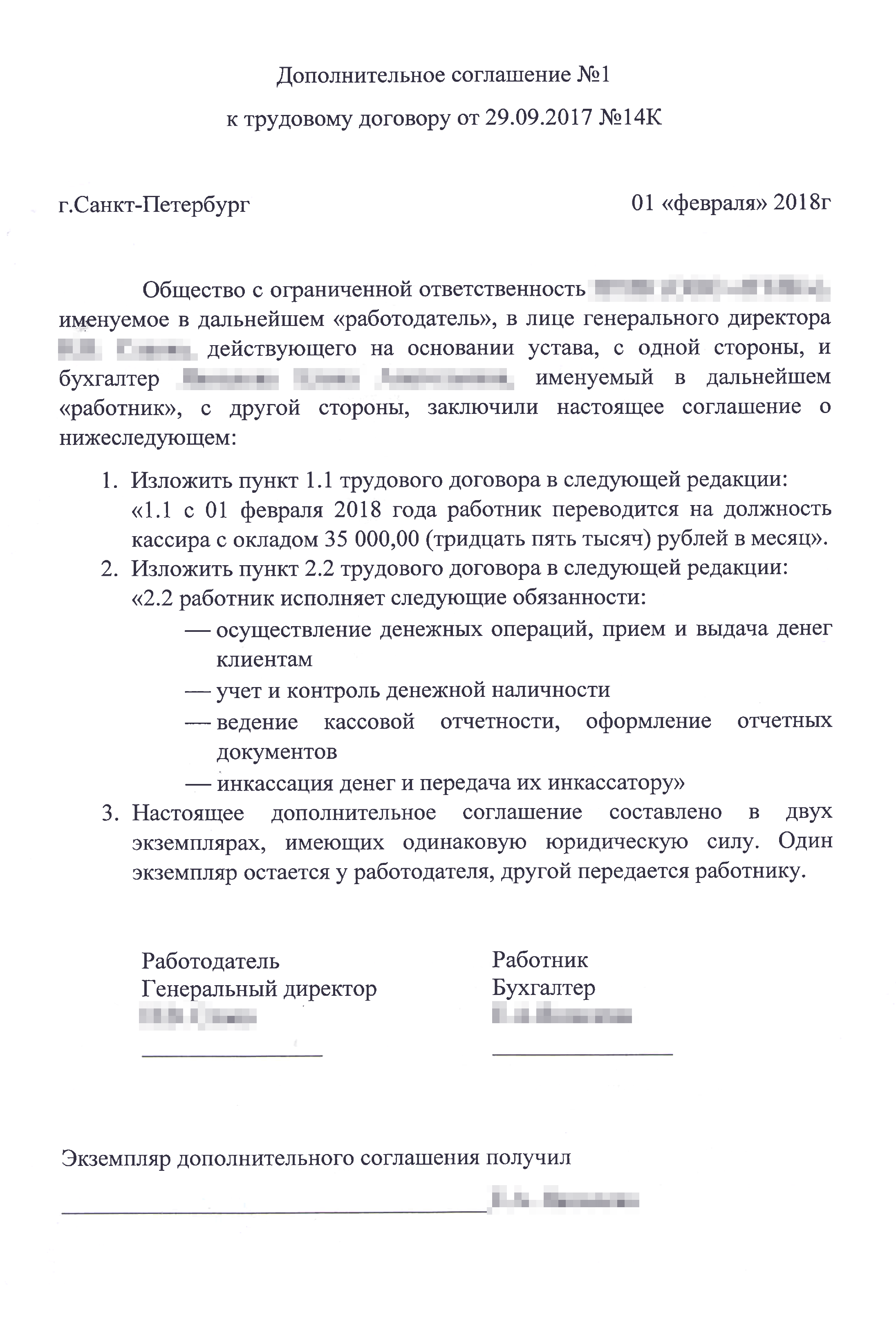 Дополнительное соглашение к трудовому договору готовит отдел кадров