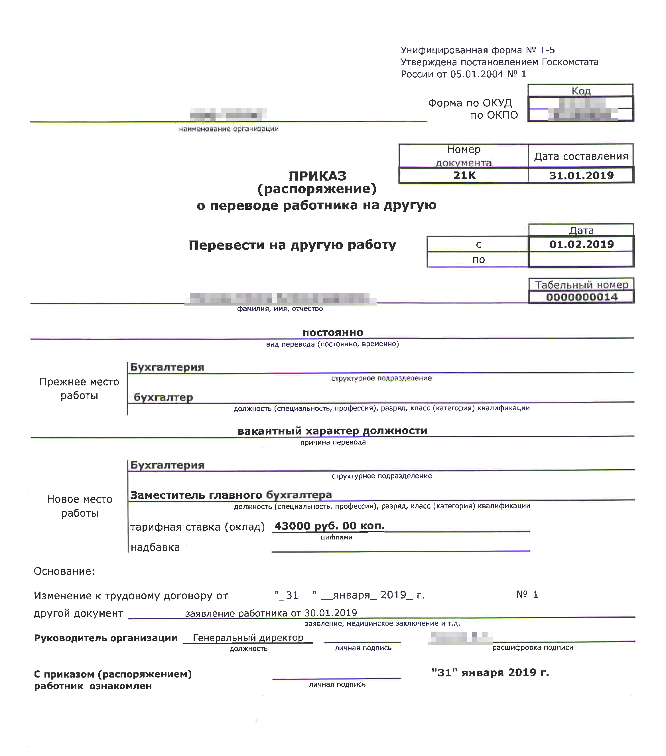 Приказ о постоянном переводе по форме № Т-5