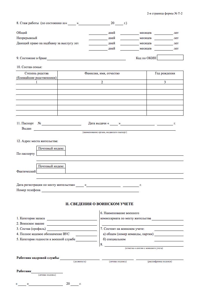 Личная карточка работника — это документ на 4 листах