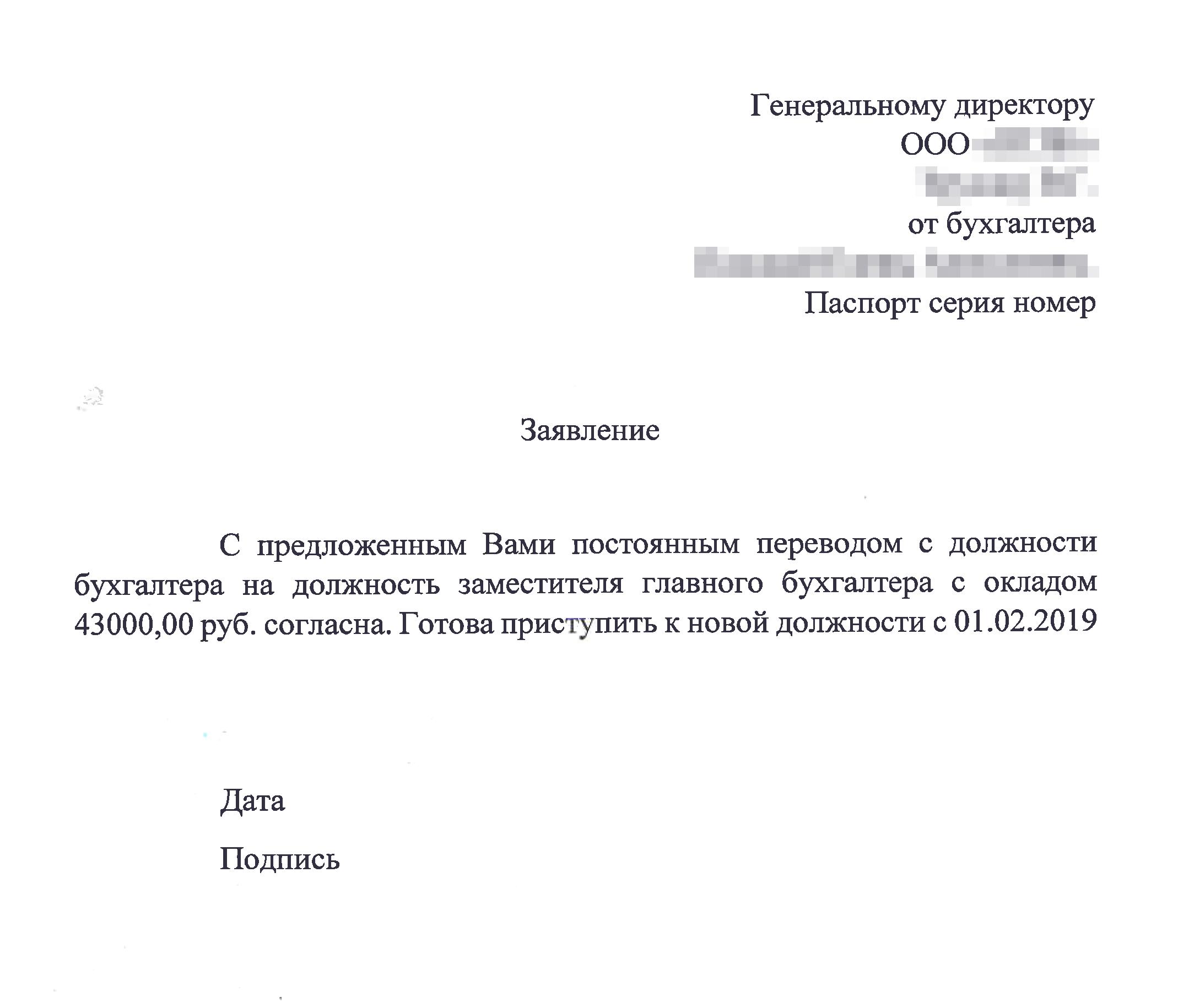 Пример согласия сотрудника на перевод на другую работу