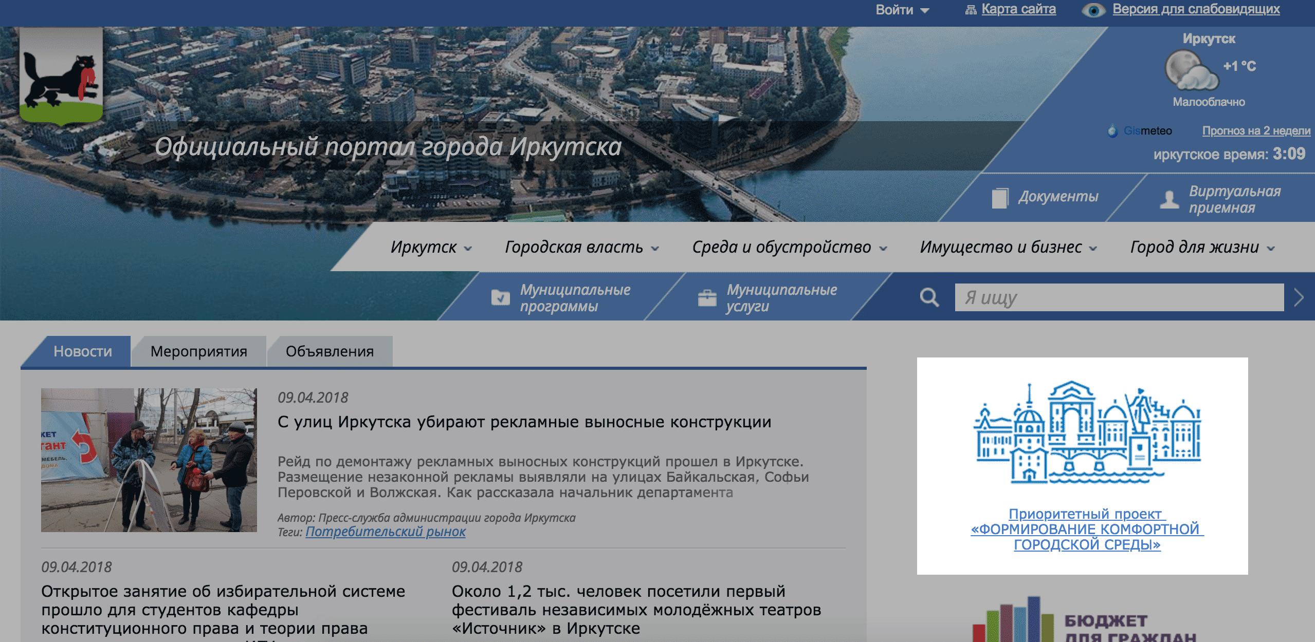 Ссылка на программу на сайте администрации Иркутска