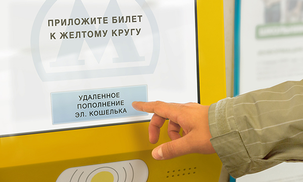 2. Нажмите кнопку «Удаленное пополнение электронного кошелька»