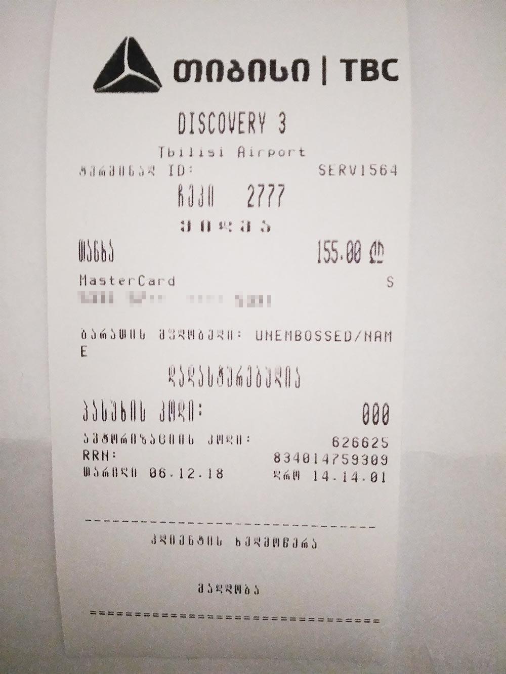 Чек об оплате регистрации на рейс Тбилиси — Казань. Регистрация стоила 155 лари — почти 4 тысячи рублей