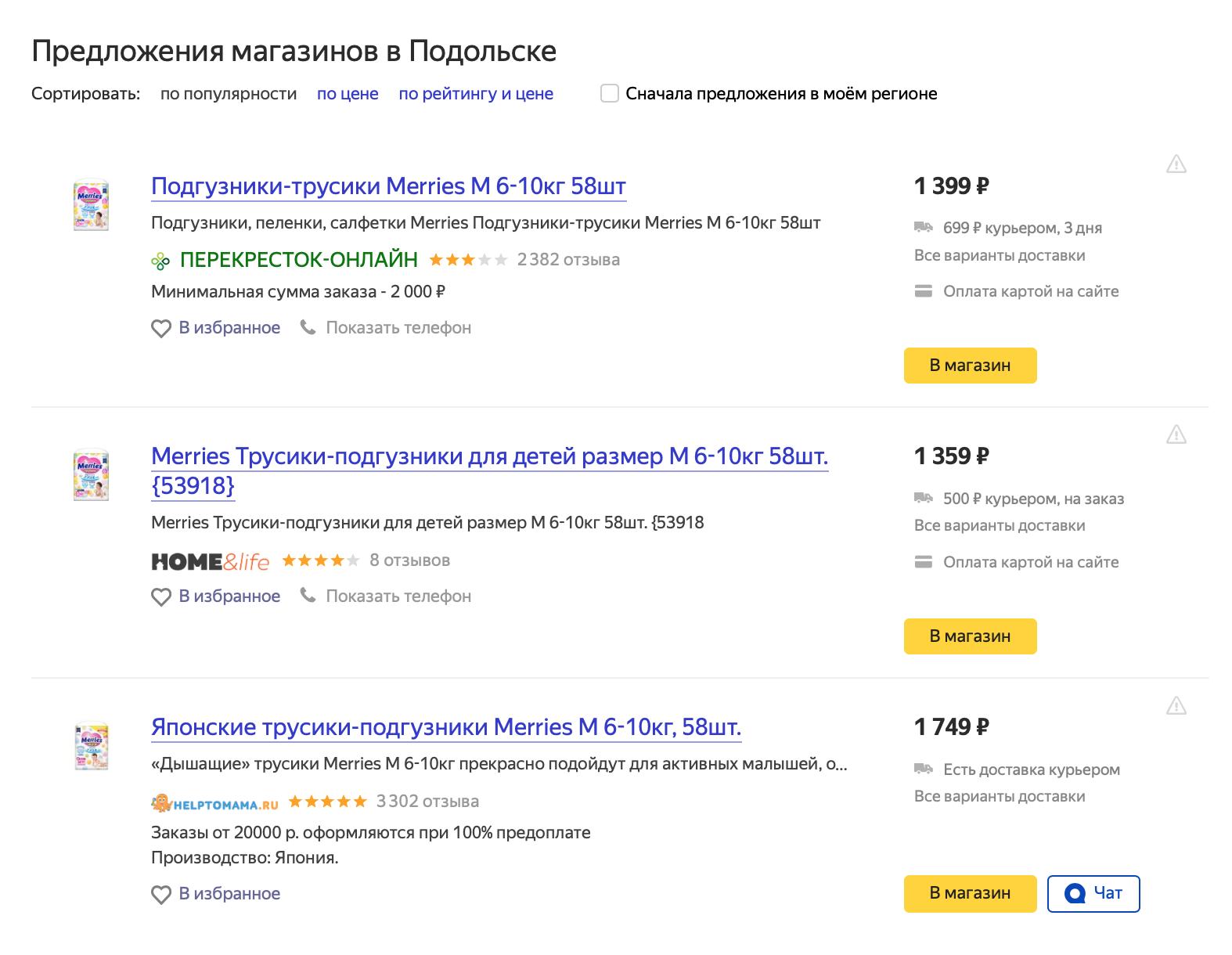 Стоимость упаковок подгузников-трусиков одной марки отличается на&nbsp;350&nbsp;<span class=ruble>Р</span> — разница 20%