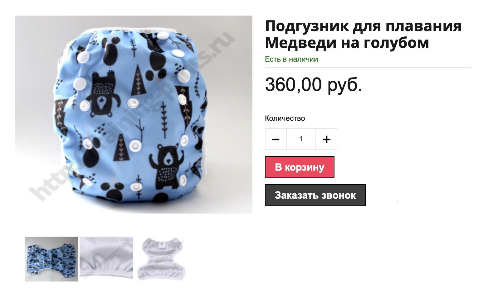 Недорогие многоразовые подгузники дляплавания в магазине «Трусишка»