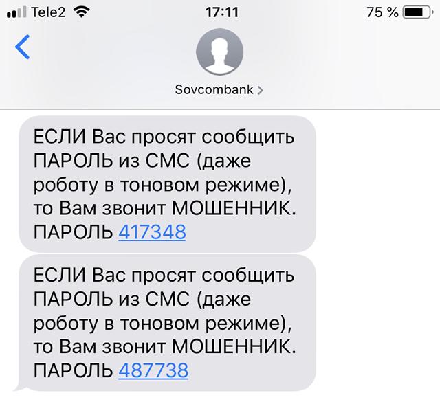 Пример смс от Совкомбанка. В нем прямо указано: никому не сообщать код. Аналогичные сообщения есть у всех банков