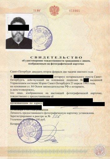 Свидетельство об удостоверении тождественности гражданина с лицом, изображенным на фотографической карточке, выглядит так. Источник фото