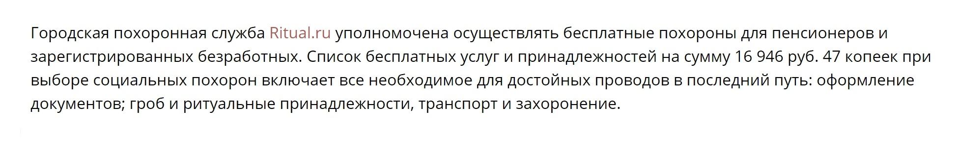 Московская городская ритуальная служба на сайте Ritual.ru сообщает, что бесплатно хоронит пенсионеров и безработных. В Москве установлены доплаты на погребение при{amp}amp;nbsp;их смерти