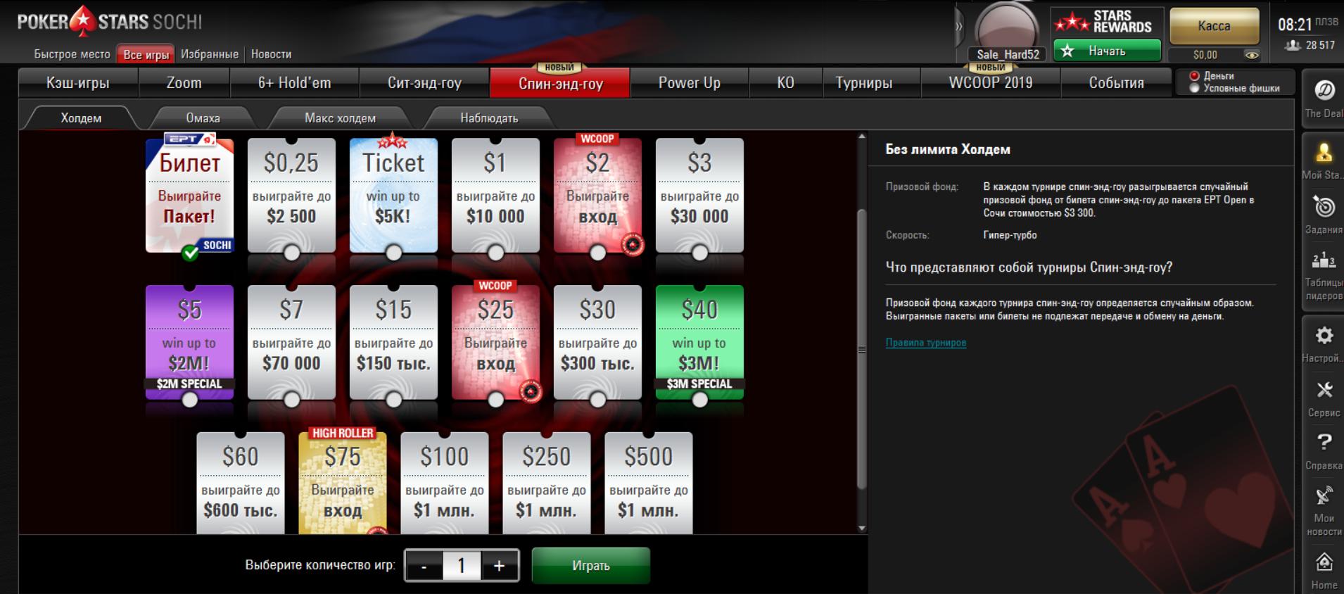 Я выбрал быстрый формат — Spin & Go. Далее выбираете игру по размеру взноса и возможному выигрышу. В верхнем правом углу переключатель — играть на деньги или на бесплатные фишки