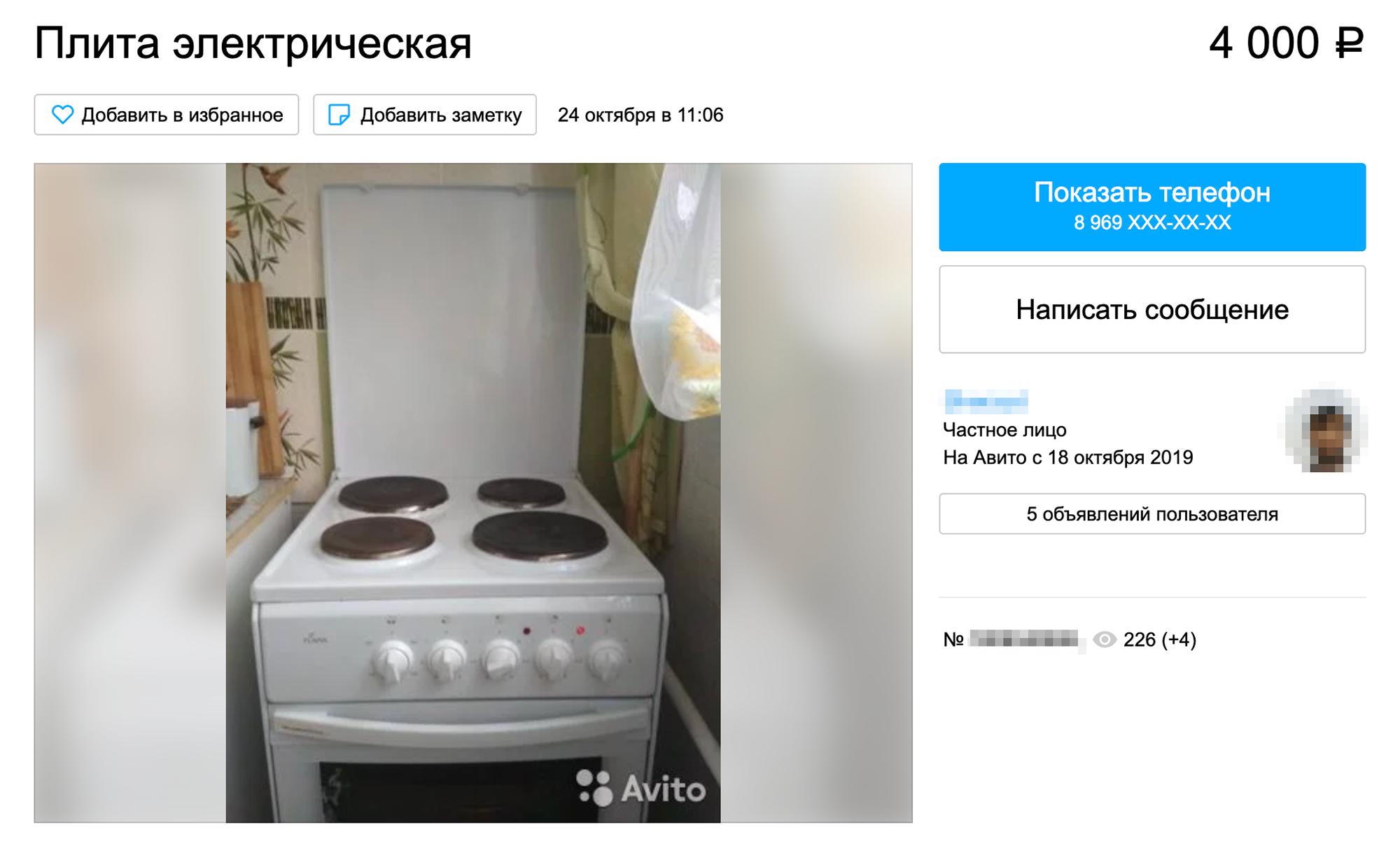 Минимальный комплект для кухни с «Авито» обойдется в 15 тысяч рублей