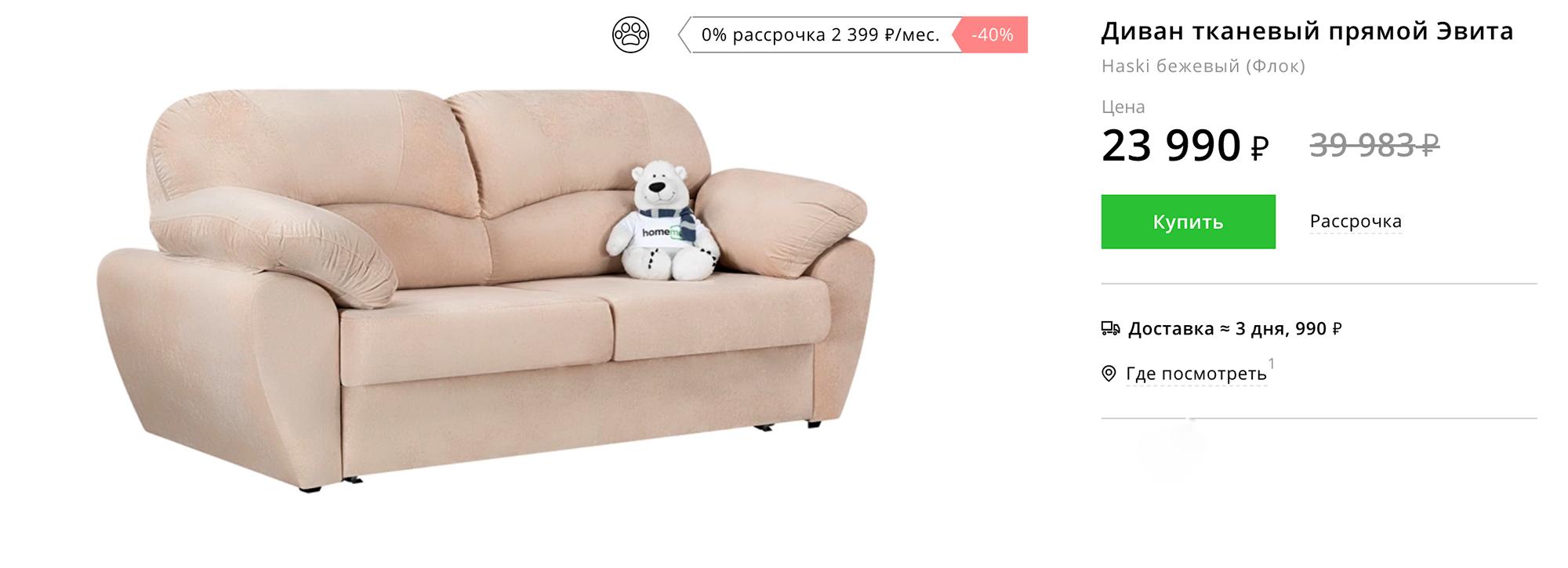Этот диван обит тканью «флок». Производитель уверяет, что диван не боится зацепок и царапин от кошачьих когтей
