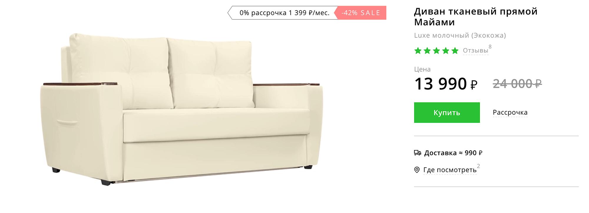 Это красивый, но недолговечный диван — обивка из экокожи быстро потеряет вид