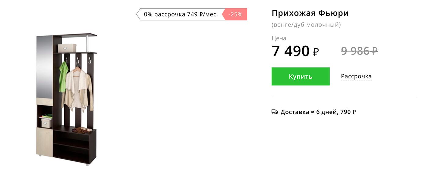 Комплект обойдется в 32 480 рублей. Дополнительно придется оплатить доставку: от 1700 рублей