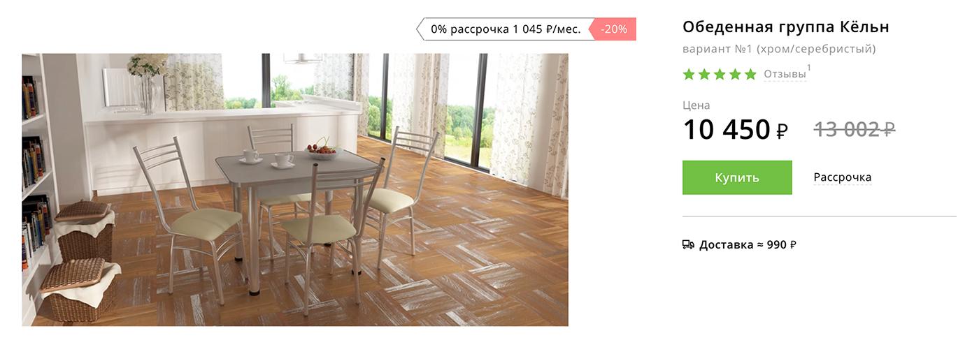 За обеденную группу из мебельного магазина и новую технику придется отдать 37 362 рубля