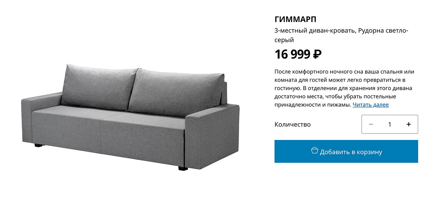 Ширина гостевого дивана за 4699 рублей — 122 см, а трехместного — 232 см