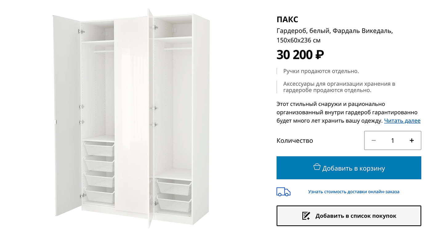 Примеры створчатого шкафа и прихожей из Икеи
