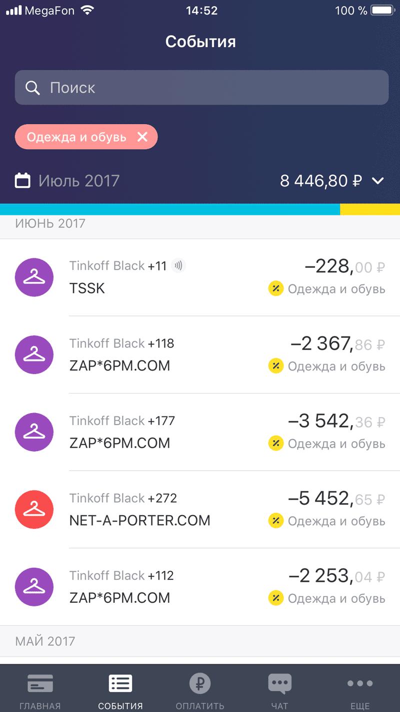 За 5 покупок банк вернул мне 690 рублей