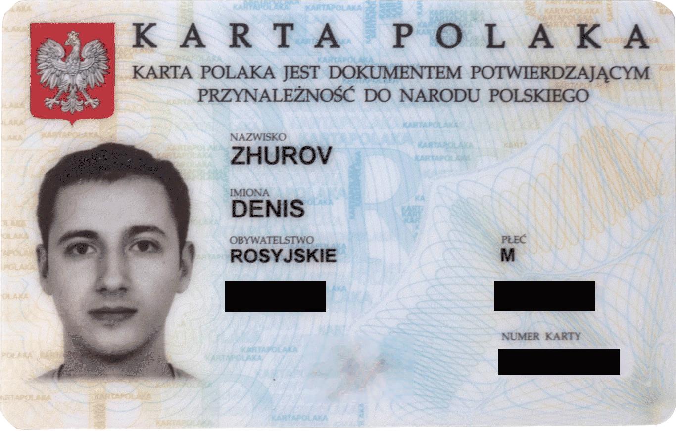 Моя карта поляка