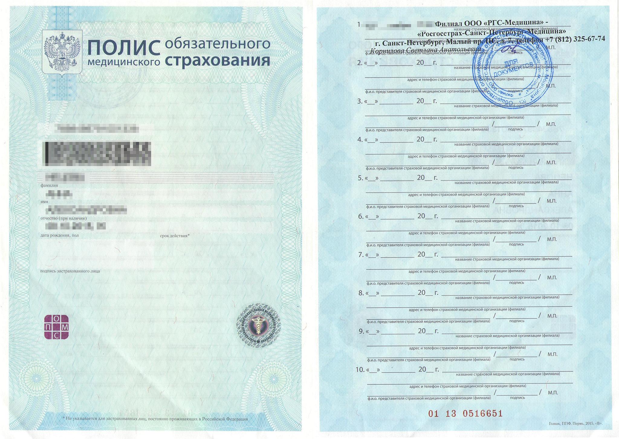 Образец полиса ОМС в форме бумажного бланка
