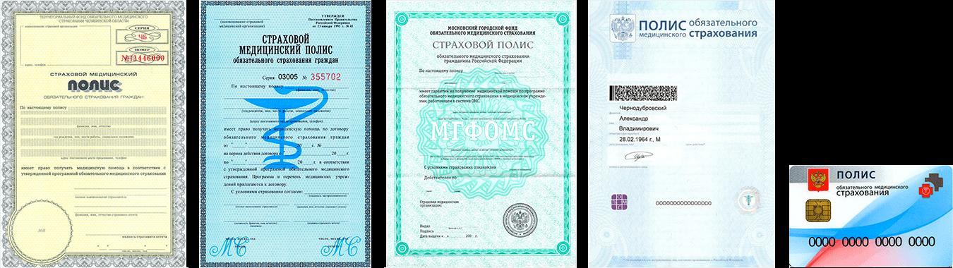 Формы российских полисов ОМС старого и нового образца. Все они действительны