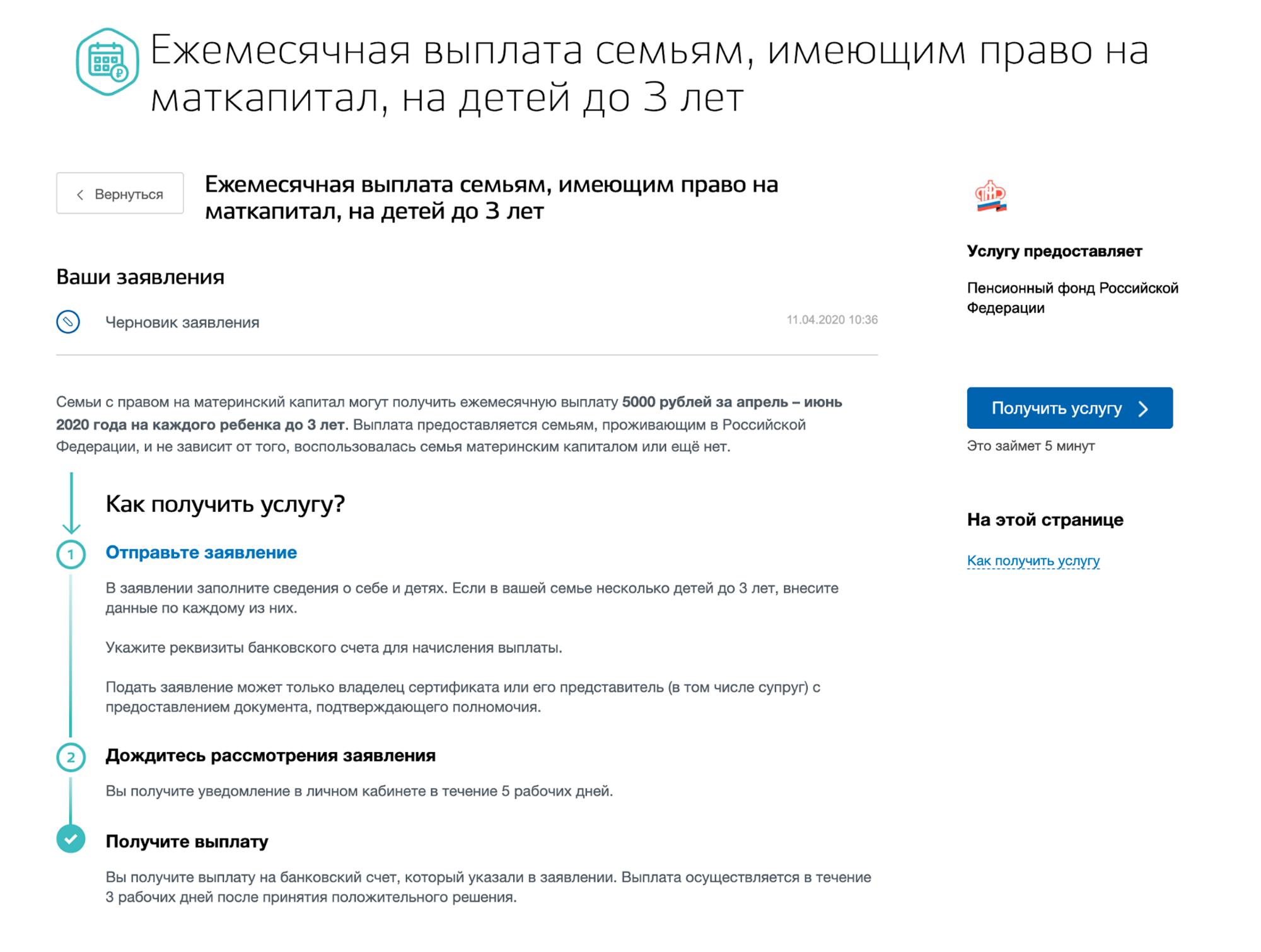 Авторизоваться можно и после выбора услуги. Если нажать на синюю кнопку, портал предложит ввести логин и пароль