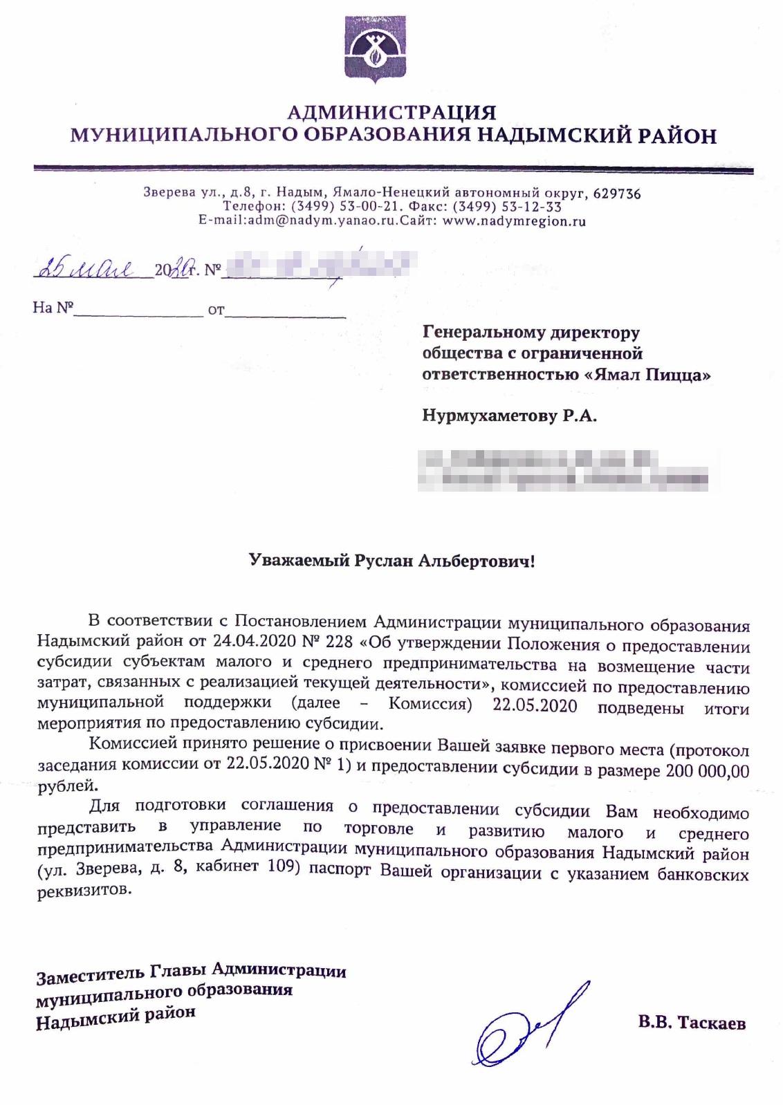 Уведомление о том, что мне одобрили субсидию на 200 000<span class=ruble>Р</span>