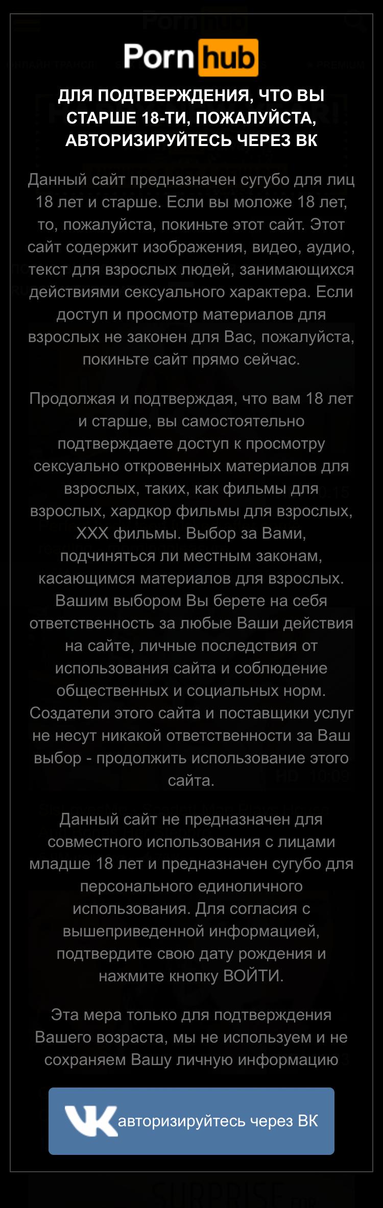 Для доступа на сайт нужно авторизоваться через Вконтакте. Это способ подтвердить, что вам есть 18 лет
