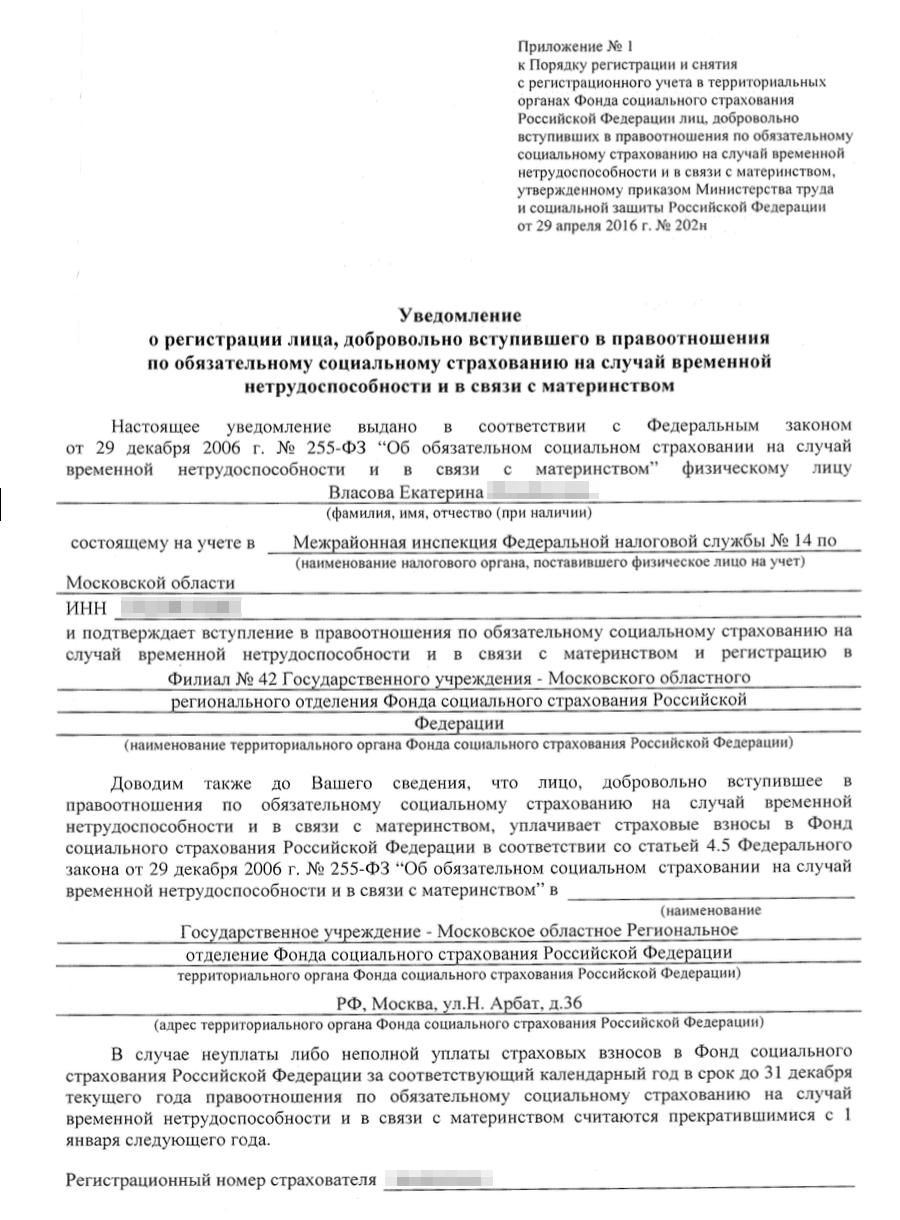 Копию уведомления о добровольной регистрации в системе обязательного страхования ФСС выслал на электронную почту после регистрации