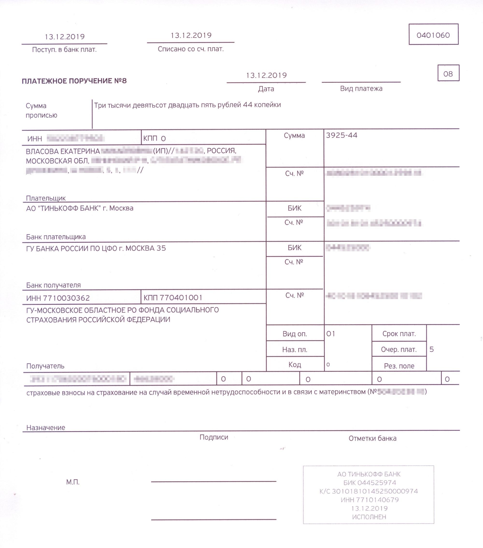 Этот документ сотрудница фонда проверила первым