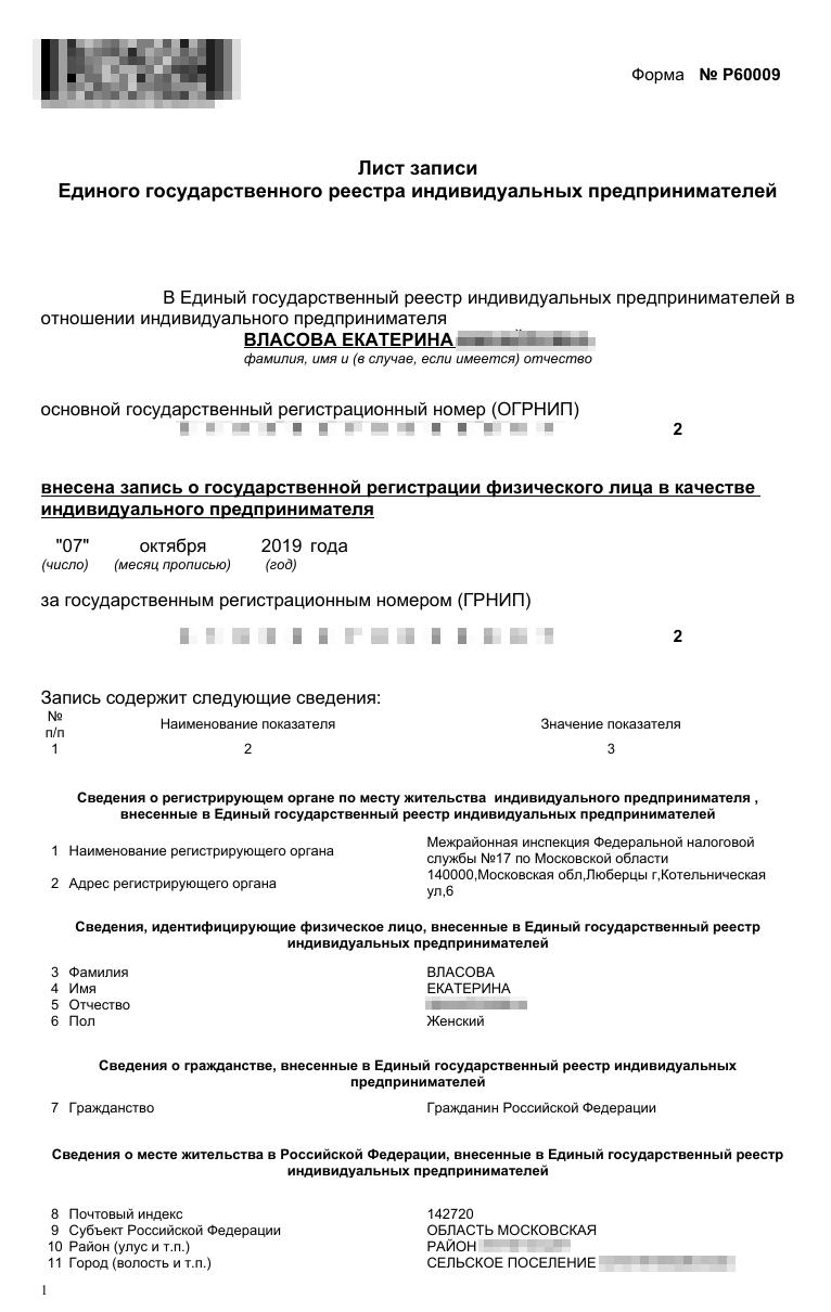 Электронная регистрация ИП удобна еще и тем, что уведомление и выписку из ЕГРИП легко отыскать в почте