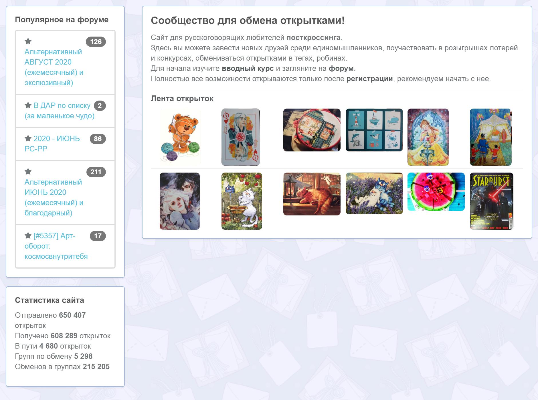 На «Посткросс-ру» есть форумы поинтересам: там можно обмениваться открытками наконкретную тему. Новленте видно, что некоторые карточки повторяются. Ассортимент вРоссии ограничен — интереснее получать открытки издругих стран