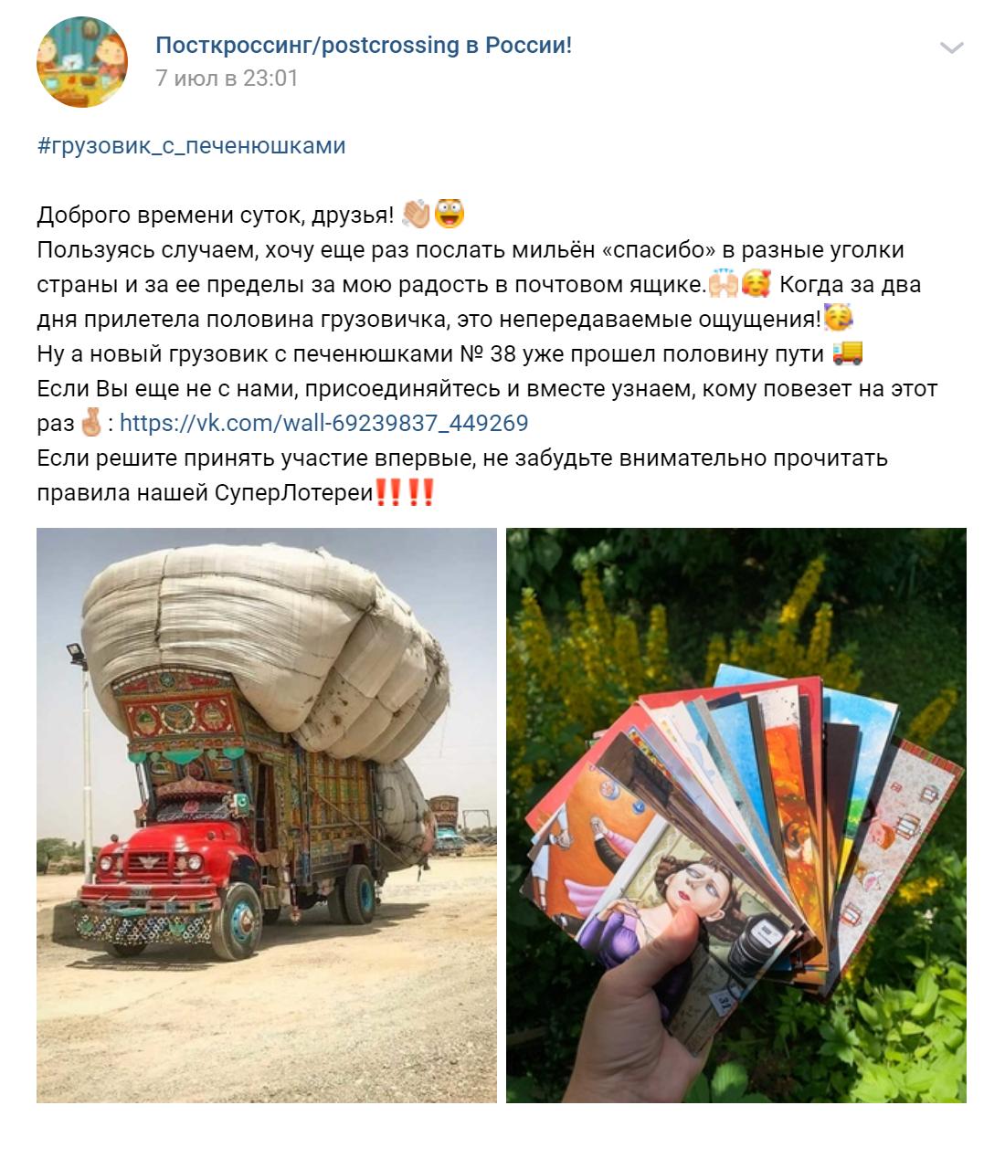 Победительница «Грузовика с печенюшками» благодарит всех, кто отправил ей открытки. На фото только половина того, что должно ей дойти