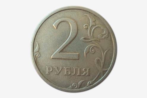 На фото аверса, лицевой стороны, был четко виден номинал монеты — 2 рубля