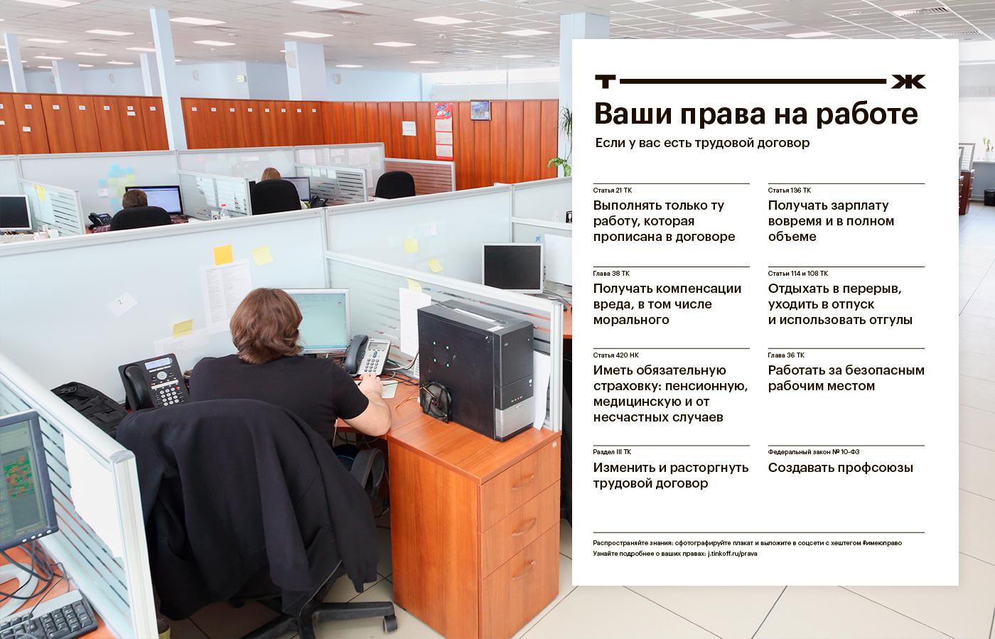 Ваши права на работе