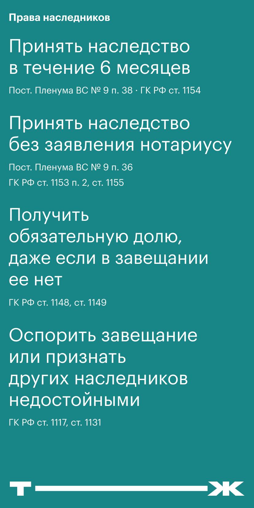 Наследники первой очереди по закону ГК РФ: кто является наследниками первой очереди и как делится наследство