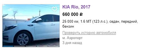 Киа Рио дешевеет на 15,6% за год