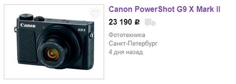 Фотоаппарат подешевел почти на 18%
