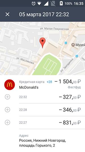 Если у вас карта Тинькофф-банка, то адрес, где мошенники платили картой, можно узнать в мобильном приложении