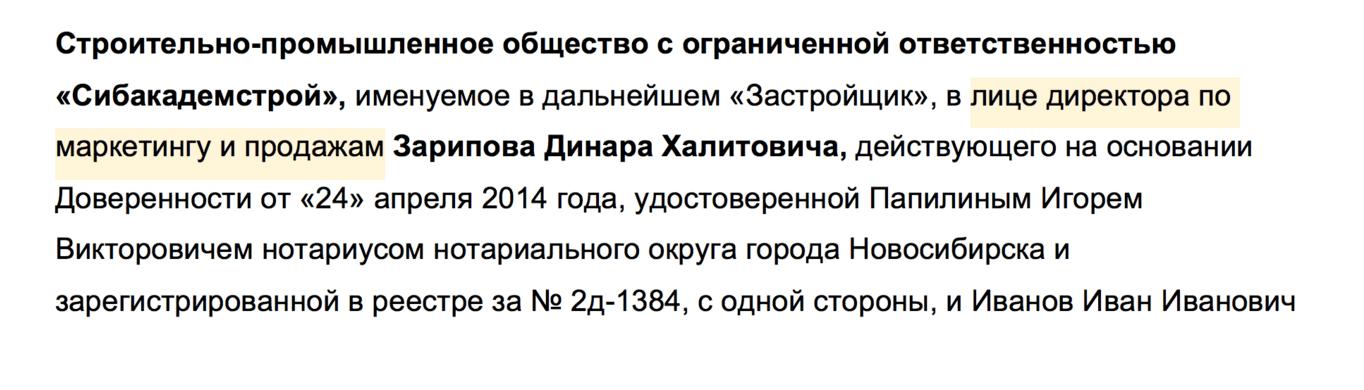 Фрагмент из проекта договора долевого участия