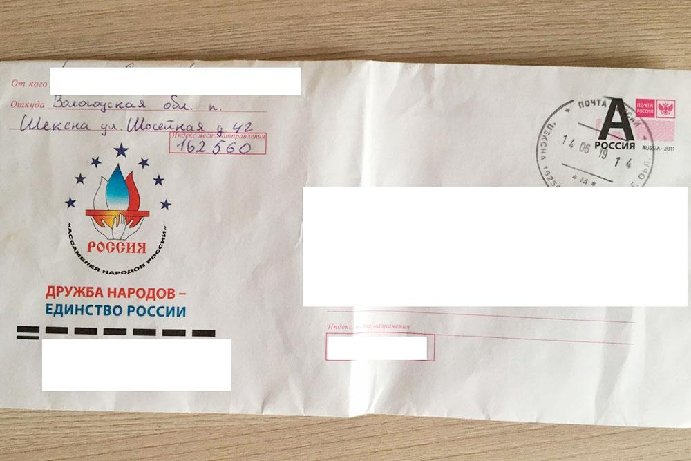 Так выглядит письмо из колонии