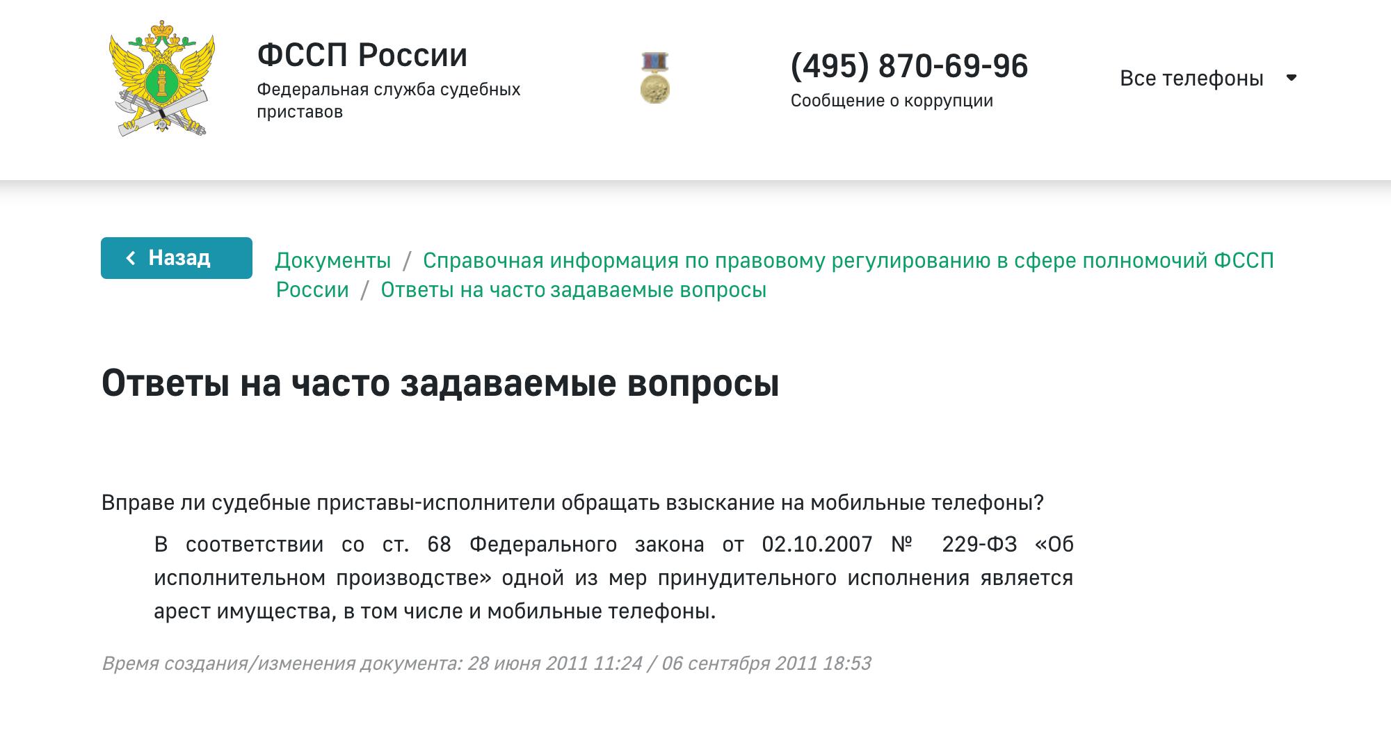 «Телефон могут забрать», — отвечают приставы на сайте ФССП{amp}amp;nbsp;РФ